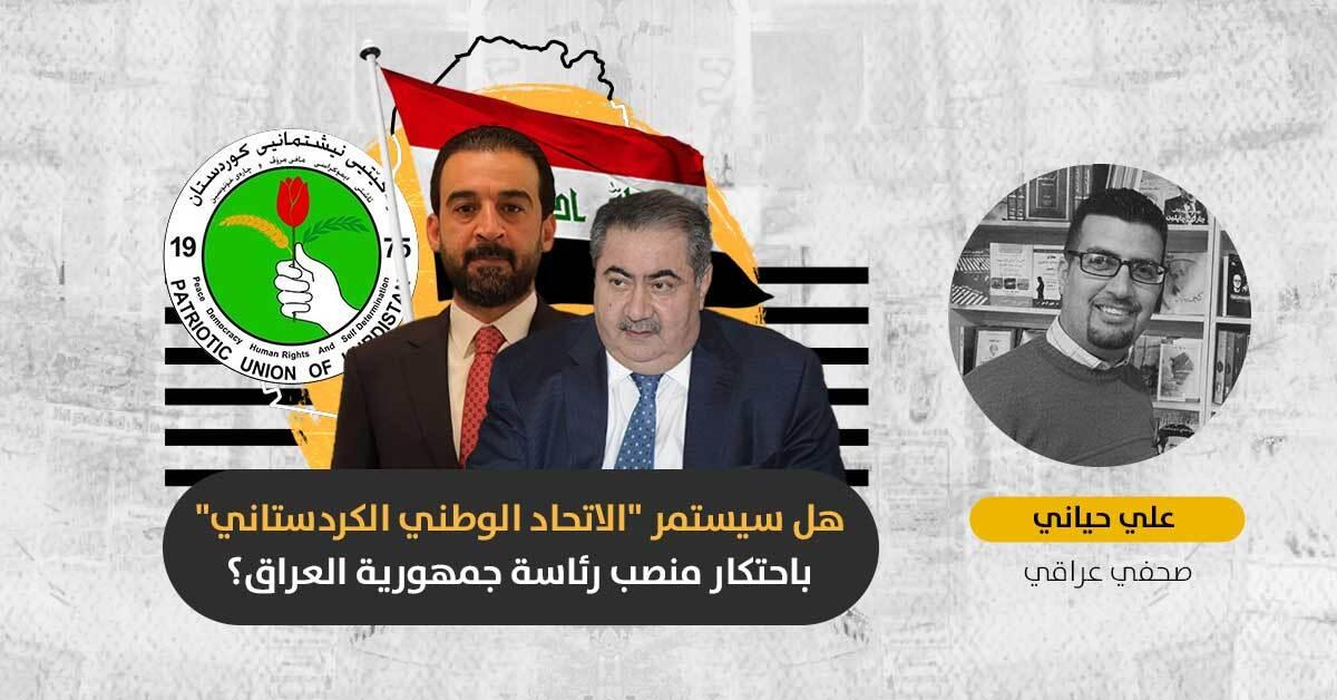 """منصب رئاسة الجمهورية العراقية: من ينافس """"الاتحاد الوطني الكردستاني"""" على  رئاسة البلاد؟"""