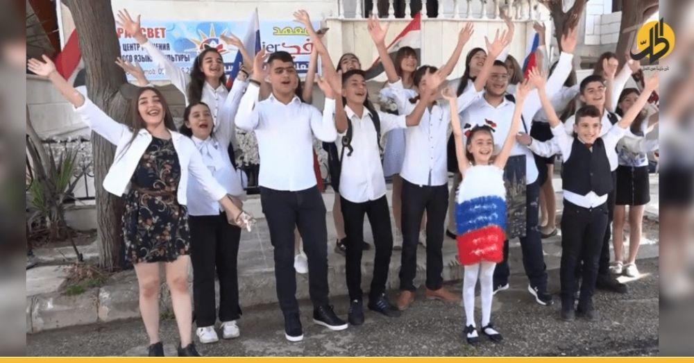 افتتاح مركز ثقافي روسي لاستقطاب الأطفال في اللاذقيّة.. السيادة السوريّة إلى أين؟