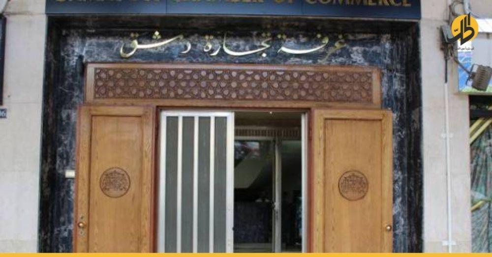 غرفة تجار دمشق بيد وزير التموين عبر انتخابات مبكرة!