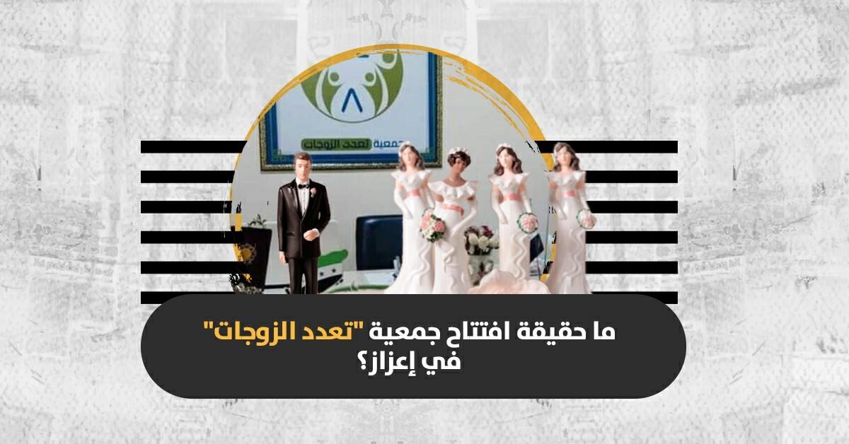 """جمعية """"تعدد الزوجات"""" بإعزاز تُثير جدلاً بين السوريات.. ما الحقيقة؟"""