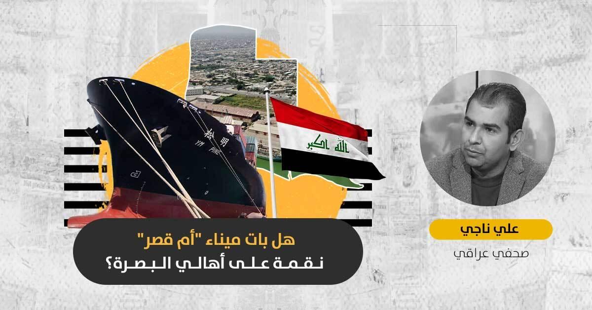 ميناء أم قصر: ما القوى السياسية التي تسيطر على أهم منفذ مائي في العراق؟