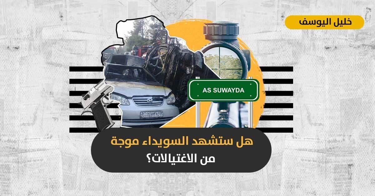 تفجيرات السويداء:  فوضى الجنوب السوري تثير التكهنات حول الدورين الروسي والإيراني