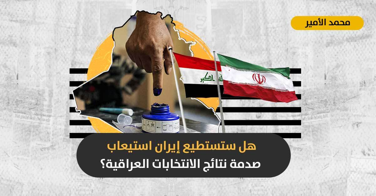 نتائج الانتخابات العراقية: هل خسارة القوى الموالية لإيران فرصة للتغيير في البلاد؟