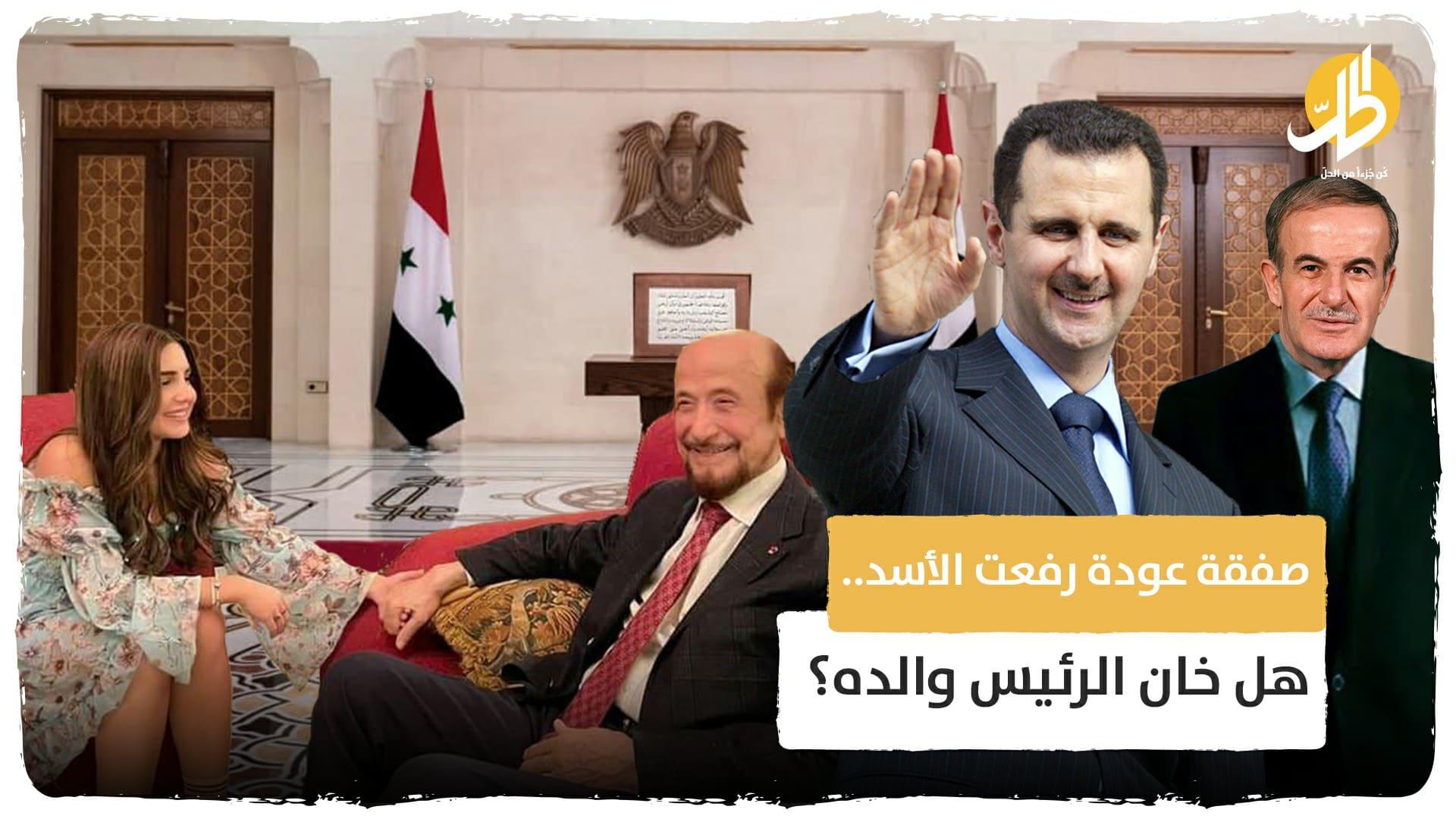 صفقة عودة رفعت الأسد.. هل خان الرئيس والده؟ تفاصيل متأخرة عن الهروب العكسي للأسد العم إلى سوريا
