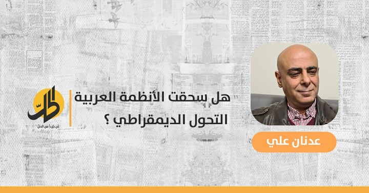 هل سحقت الأنظمة العربية التحول الديمقراطي ؟
