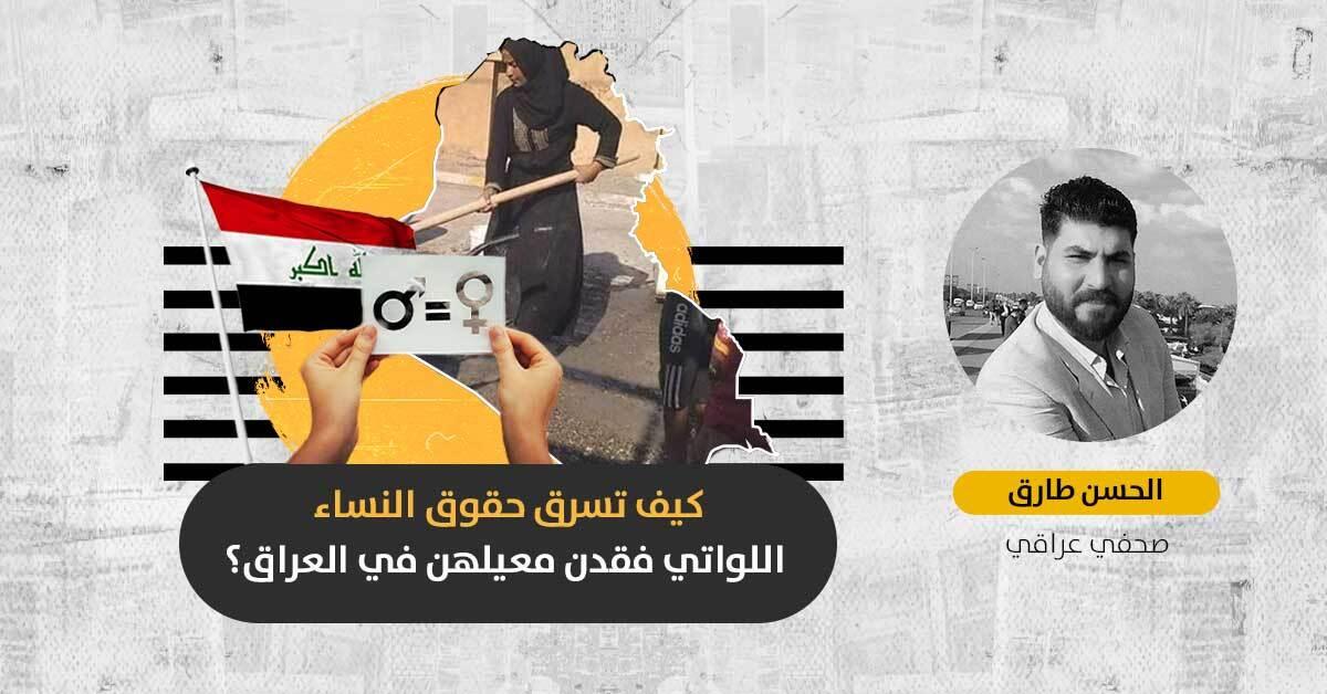 أرامل العراق: ماذا تفعل السلطات لحماية النساء من الاضطهاد الاقتصادي والاجتماعي والجنسي؟