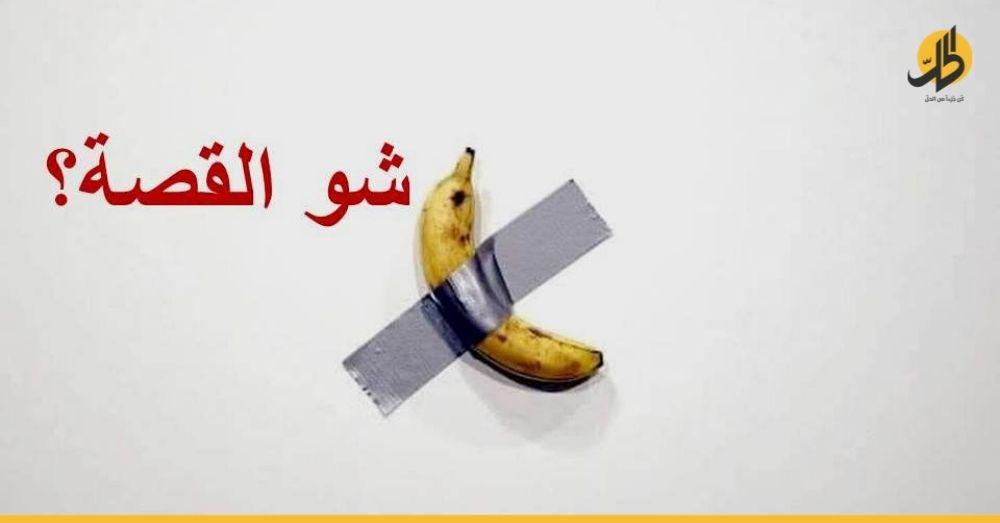 ترند الموز.. (الحل نت) يرصد ردود فعل ساخرة بعد شكوى أتراك من نفاذ الفاكهة بسبب السوريين