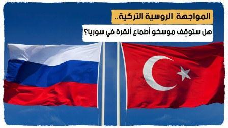 المواجهة الروسية التركية هل ستوقِف موسكو أطماع أنقرة في سوريا؟