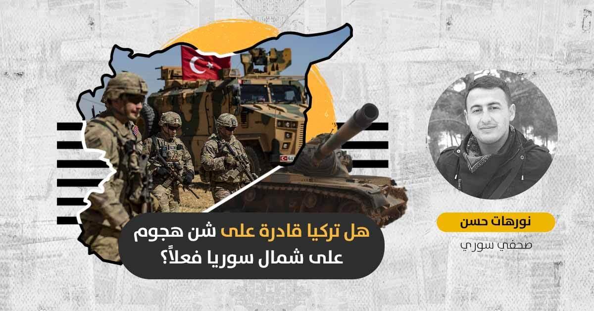 التهديدات التركية لشمال سوريا: هل هنالك مقايضة تركية-روسية على تسليم تل رفعت للأتراك؟