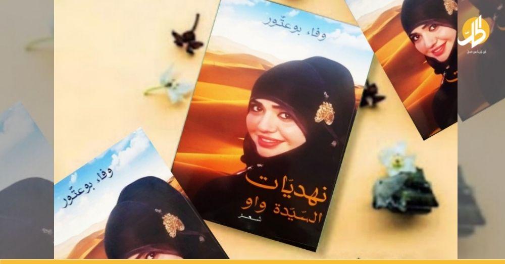 """""""نهديات السيدة واو"""".. ديوان شاعرة تونسية يثير الجدل في السوشال ميديا"""