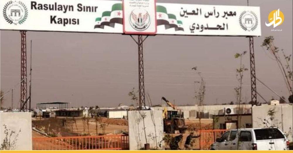 رأس العين.. مسؤول تركي يضغط لإقالة موظف سوري لرفضه إدخال بضائع إيرانية