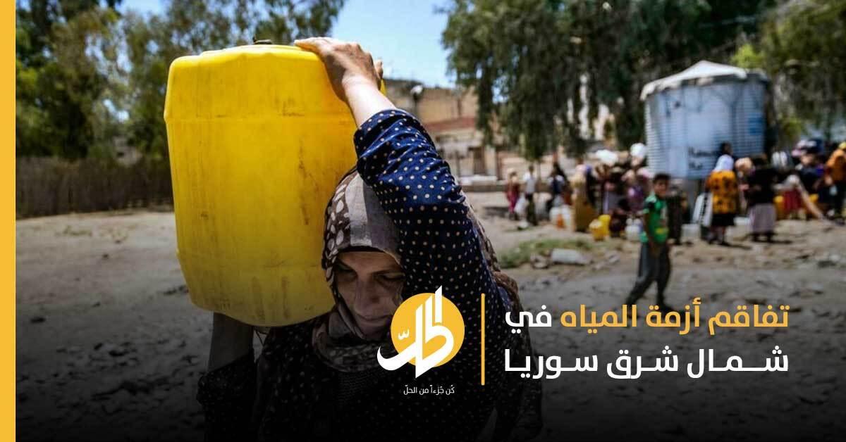 إلى متى تستمر أزمة المياه في الشرق السوري؟