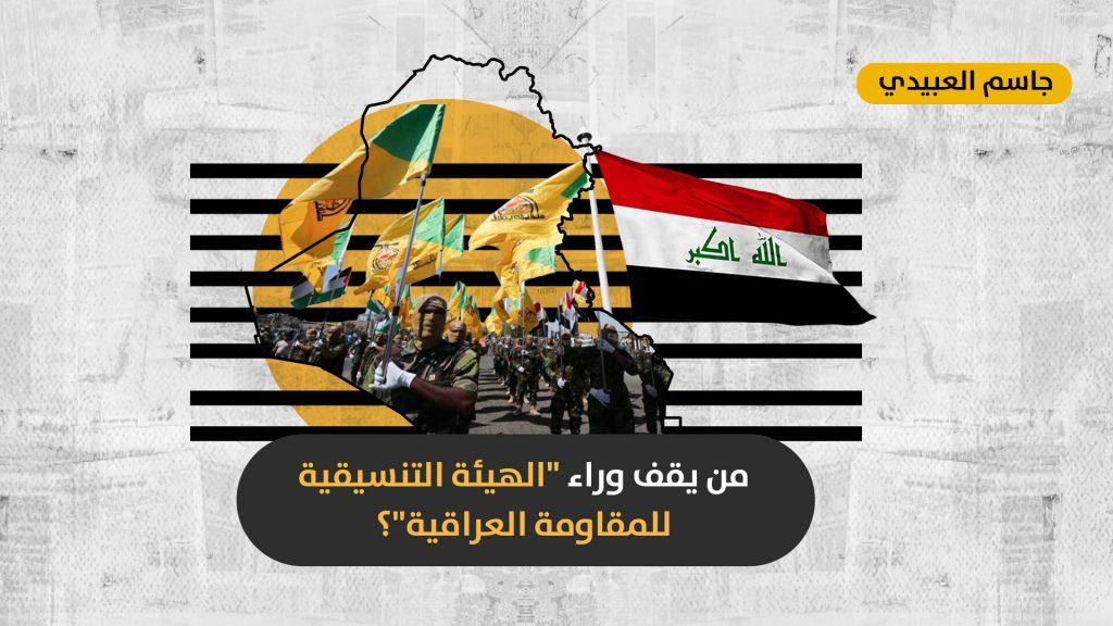 """هجوم """"عين أسد"""": لماذا لن تعلن الحكومة العراقية عن الجهات المتورطة باستهداف القوات والمصالح الأميركية؟"""