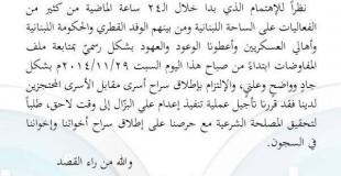 """تأجيل إعدام """"علي البزال"""" والعودة إلى التفاوض"""