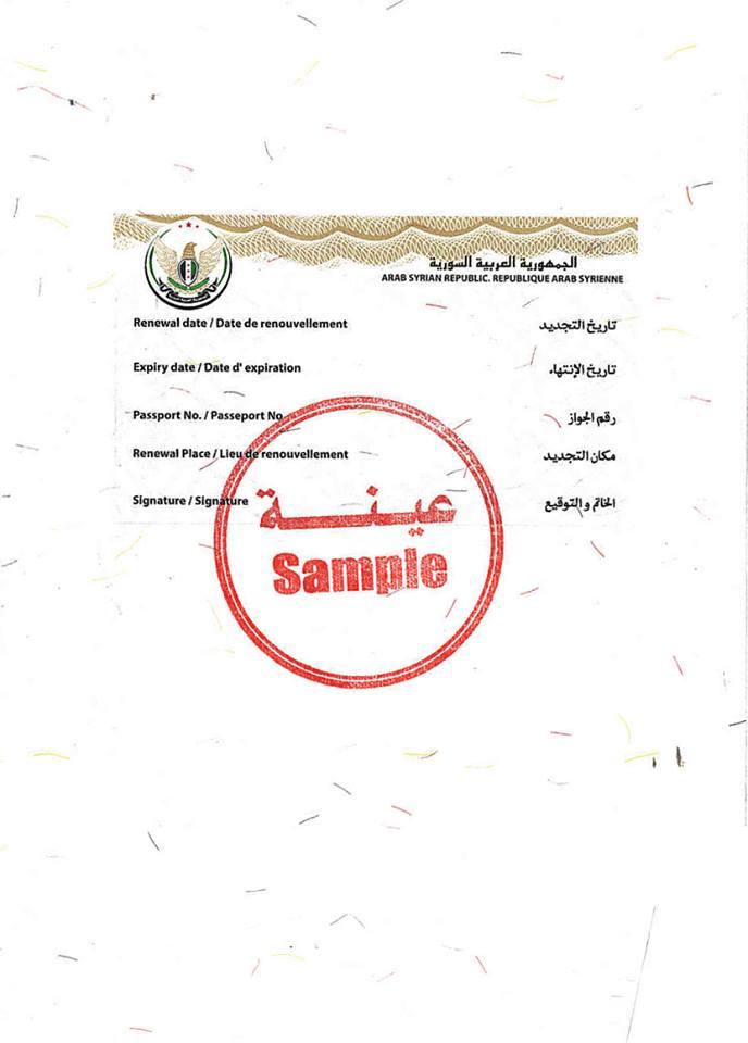 السفارة السورية في الدوحة تبدأ بتجديد جوازات السفر