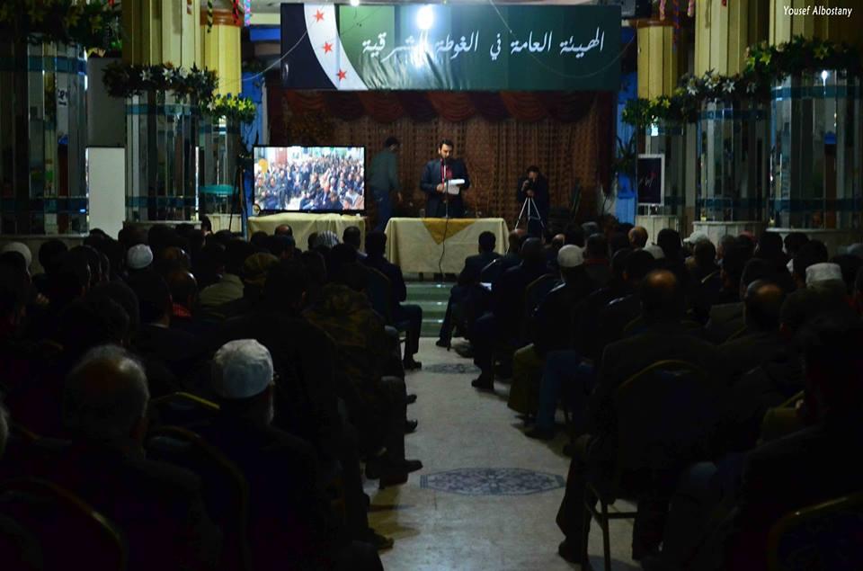 بهدف إدارة شؤون المدنيين: تشكيل الهيئة العامة للغوطة الشرقية