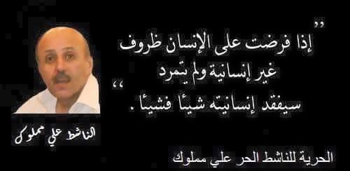 الحرية للناشط الحر علي مملوك.. سباق يومي لاختراع الكوميديا