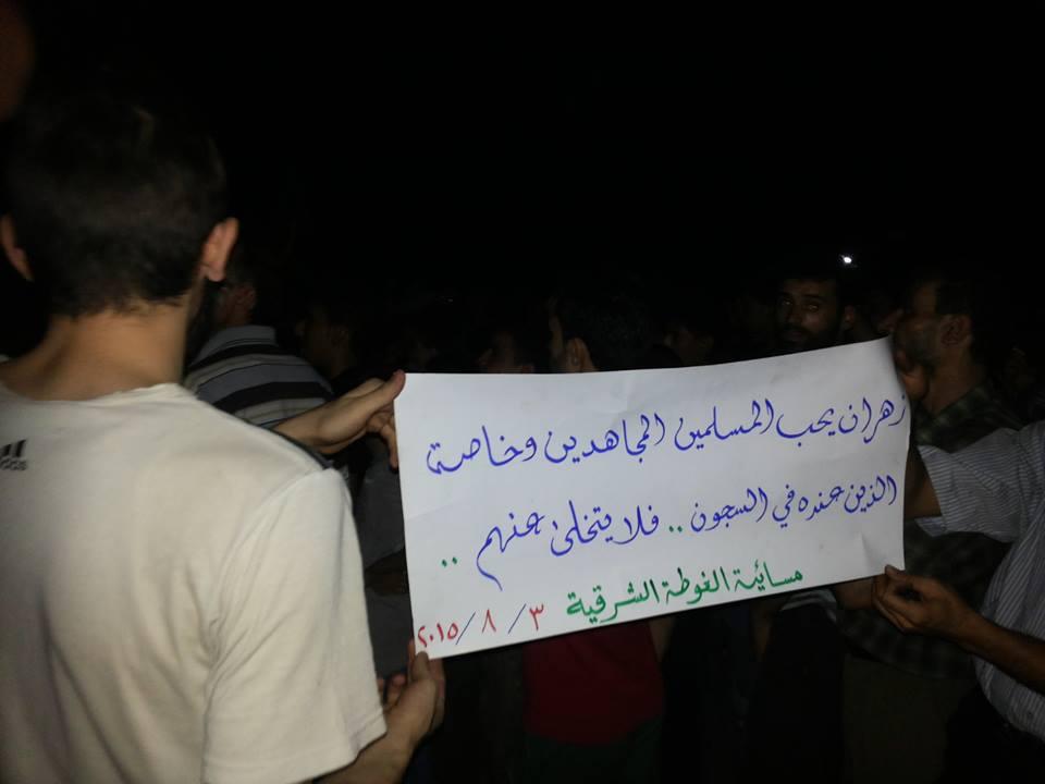 مظاهرات في الغوطة الشرقية تطالب بمحاسبة زهران علوش وتتهمه بالعمالة للنظام