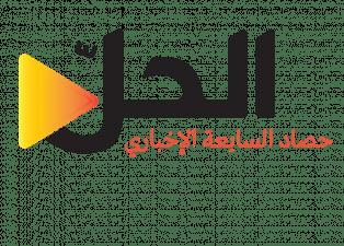 حصاد السابعة الإخباري.. الثلاثاء 13/02/2018