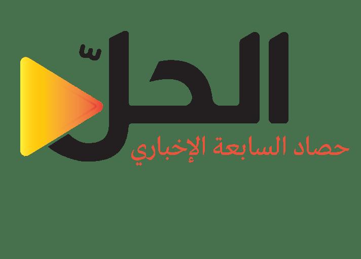 حصاد السابعة الإخباري.. الاثنين 30/07/2018