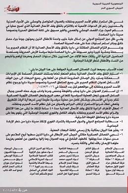 الجيش الحر ينهي التزامه بالهدنة خلال 48 ساعة إذا لم يوقف النظام حملته على داريا