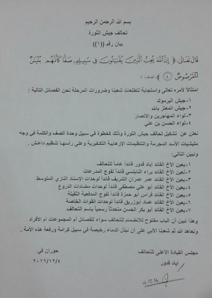 """فصائل معارضة في درعا تتحالف وتشكل """"جيش الثورة"""""""