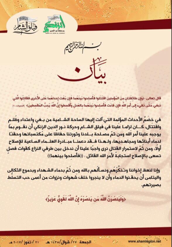 حركة الزنكي وفيلق الشام قوّات فصل بين الهيئة والأحرار شمال سوريا