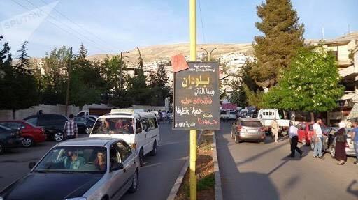 أضرار بقيمة ملياري ليرة سورية في منشآت بلودان السياحية