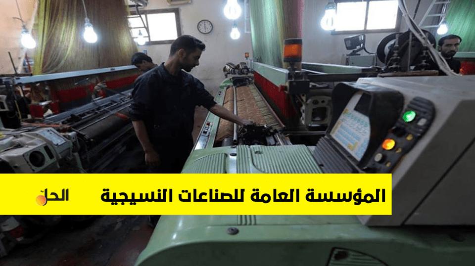بالأرقام .. تعرف على عمل شركات المؤسسة العامة للصناعات النسيجية في سوريا