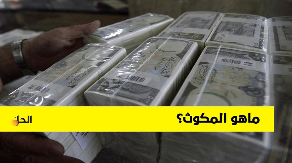 المصارف السورية بين مصطلحي الودائع والمكوث