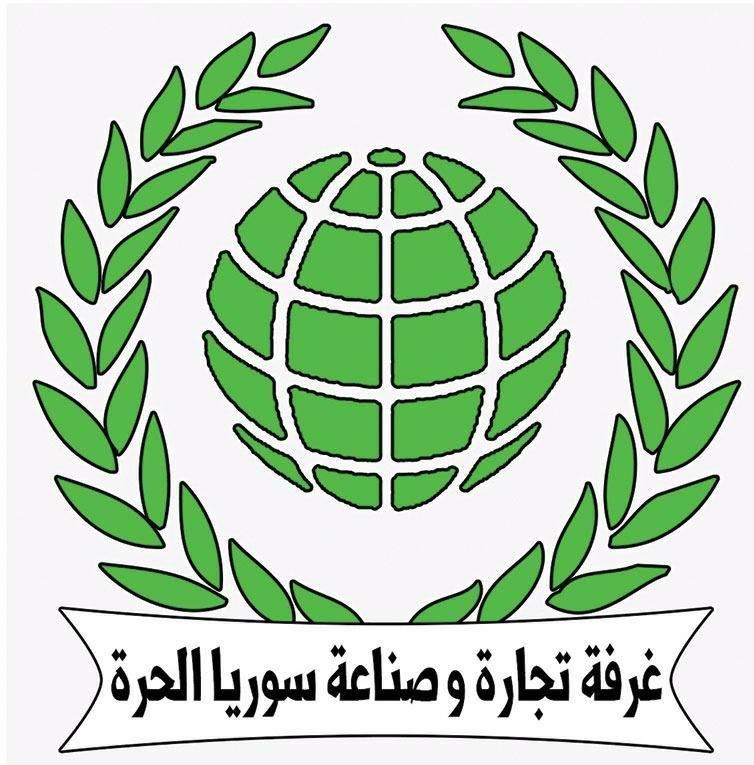 مجلس إدارة جديد لغرفة تجارة وصناعة سوريا الحرة