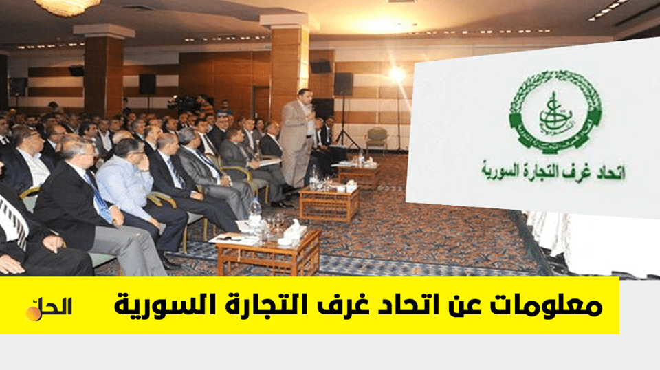 غرف التجارة السورية .. تراجع الصادرات وزيادة الاستيراد