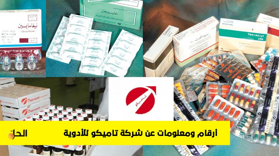 """تعرف على الشركة الطبية العربية """"تاميكو"""""""