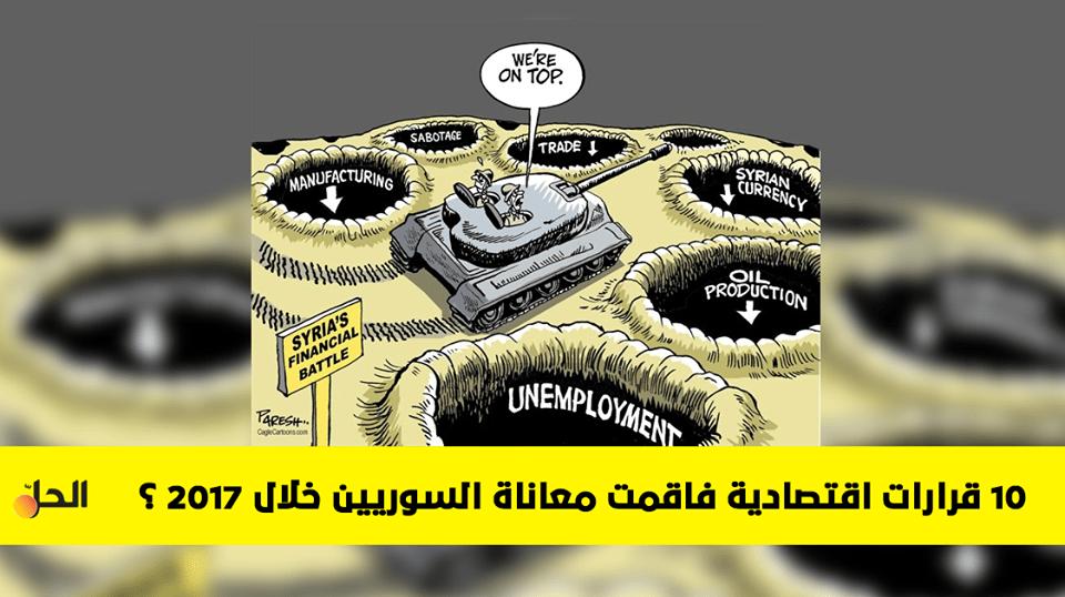 عشر قرارات اقتصادية فاشلة لحكومة النظام السوري خلال العام 2017