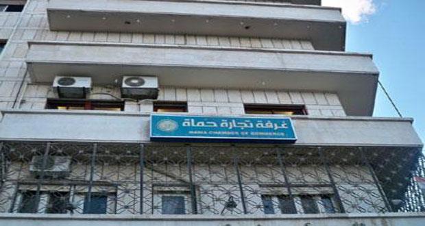 """تهمة """"الفساد"""" تحل مجلس ادارة غرفة تجارة حماة"""