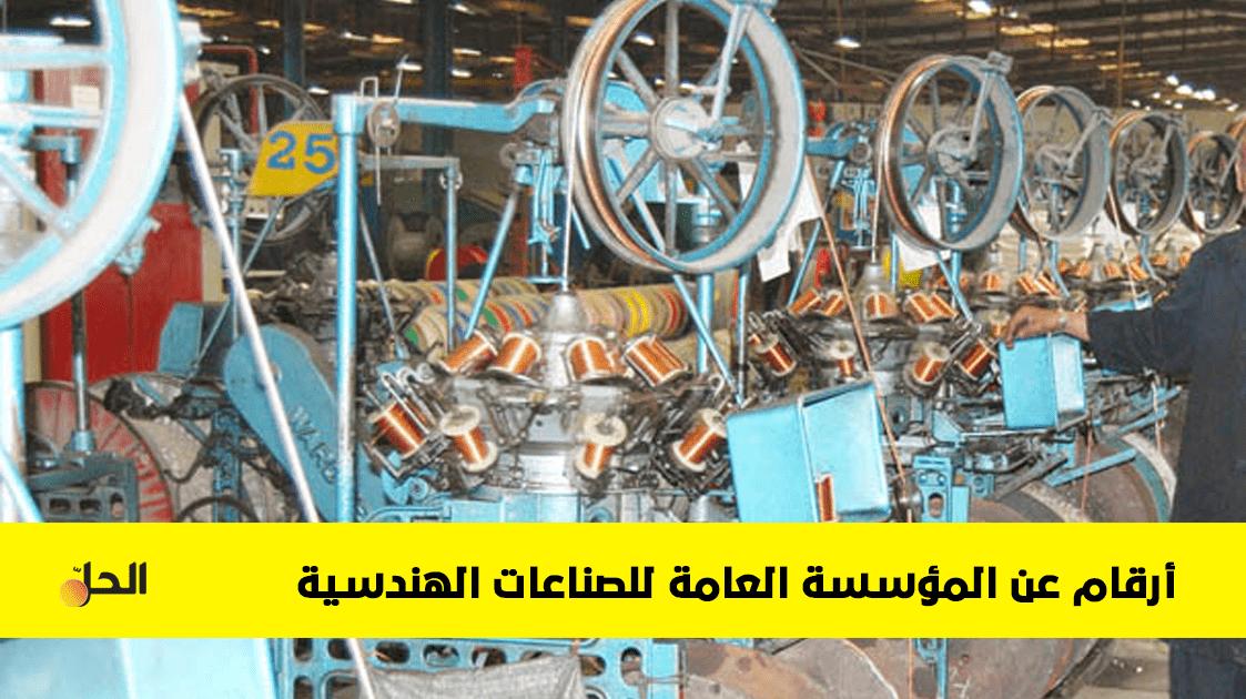 تعرف على شركات الصناعات الهندسية الخارجة عن الخدمة في سوريا