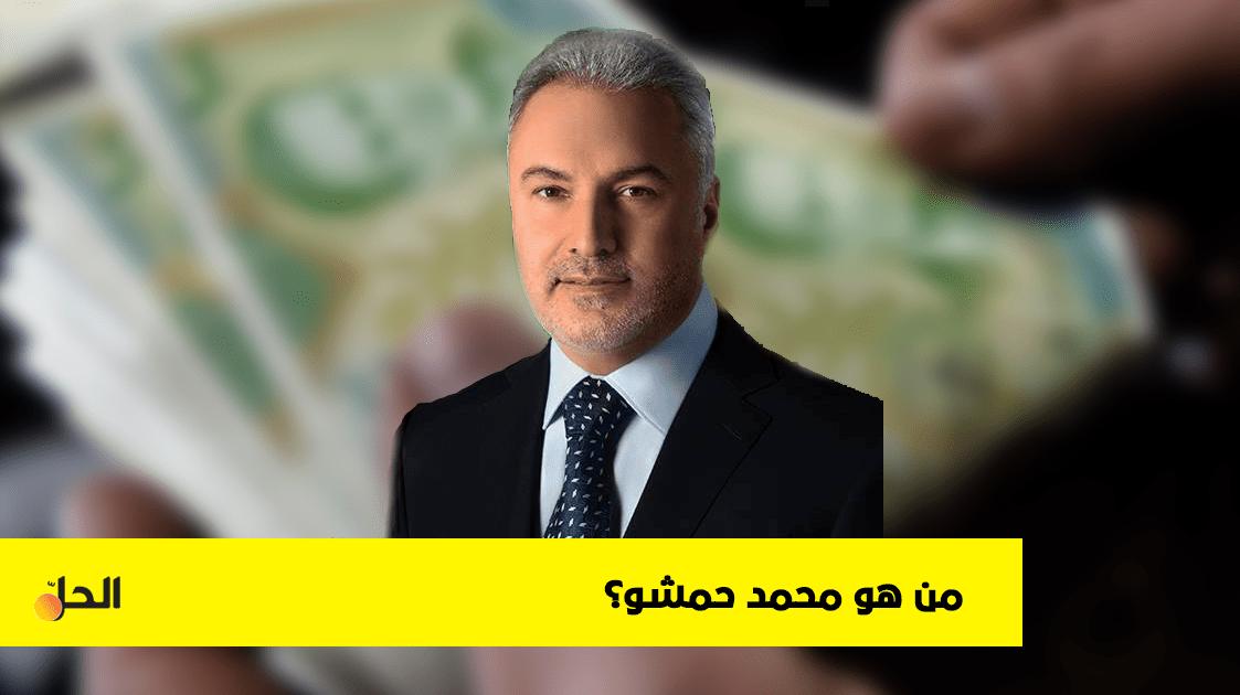 محمد حمشو .. من موظف صغير إلى شريك ماهر الأسد