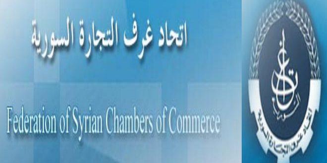 بعد أيام من حل مجلس إدارتها.. اللجنة المؤقتة لغرفة تجارة ريف دمشق تصدر أولى قراراتها!