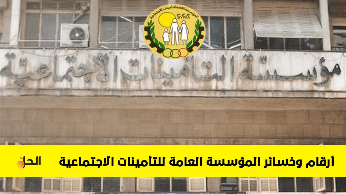 """تعرف على أكبر المؤسسات في سوريا """"التأمينات الاجتماعية"""""""