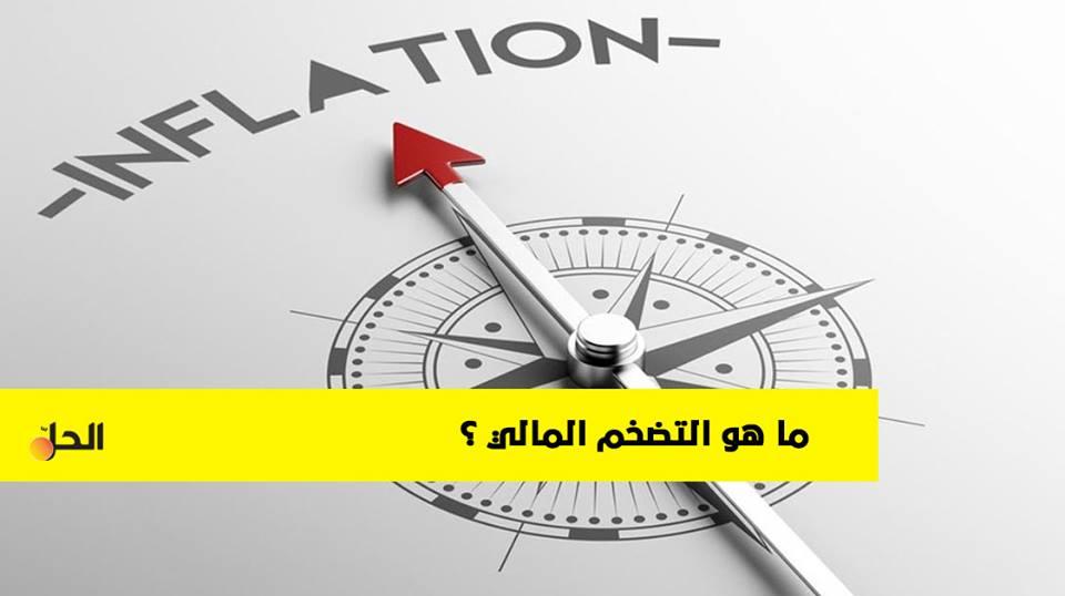 تعرف على آثار التضخم المالي في سوريا