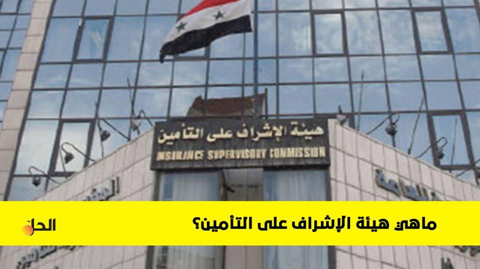 مهام هيئة الإشراف على التأمين في سوريا