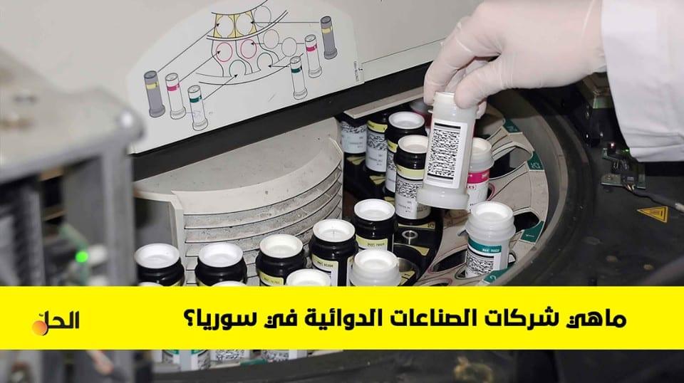 معلومات حول شركات الصناعات الدوائية في سوريا