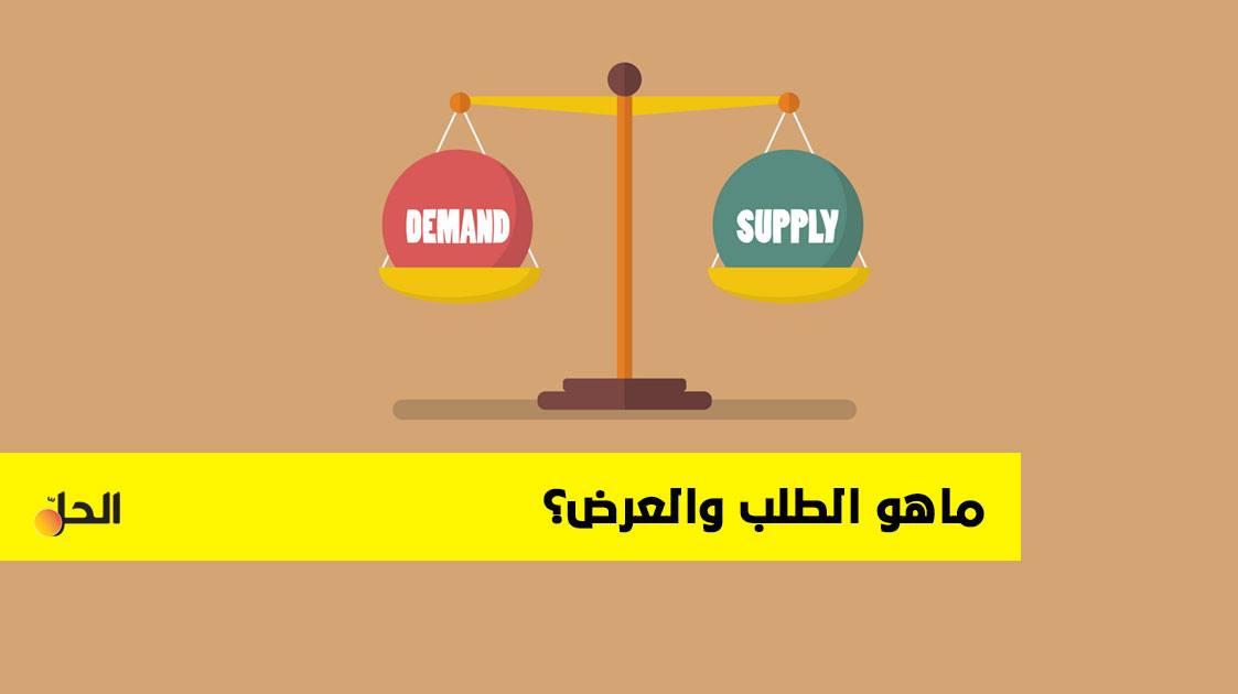 تعرف على مفهوم العرض والطلب في السوق