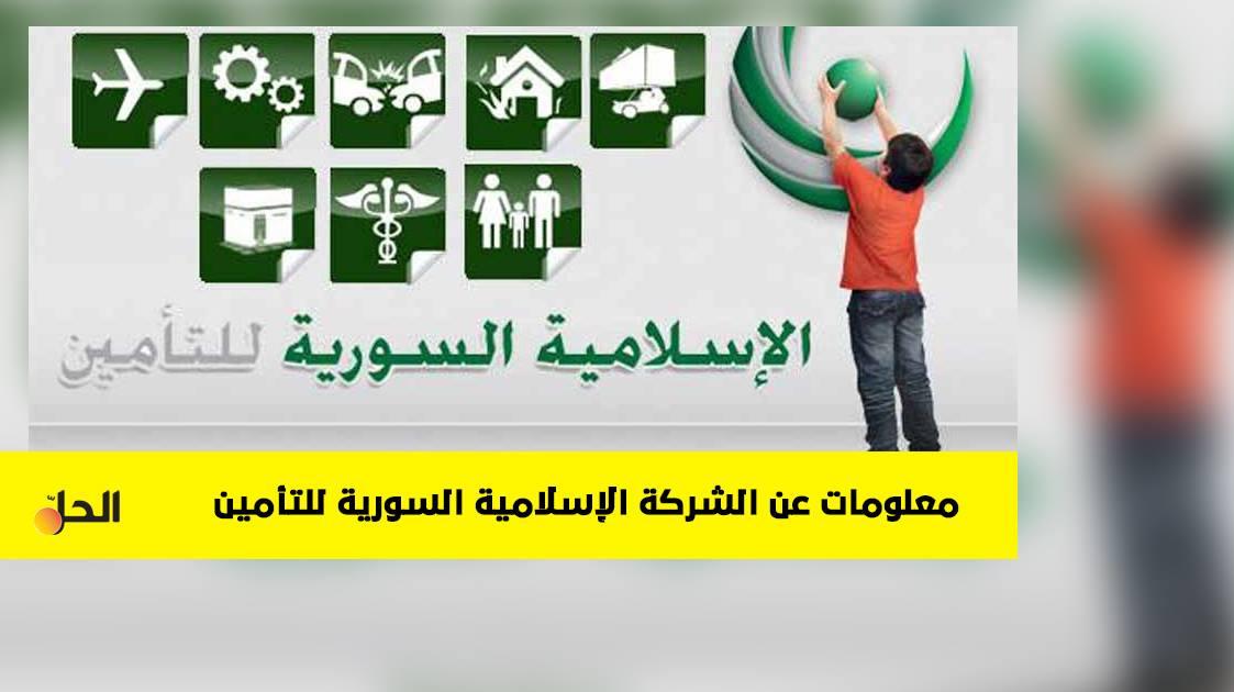 تعرف على آلية عمل الشركة الإسلامية السورية للتأمين