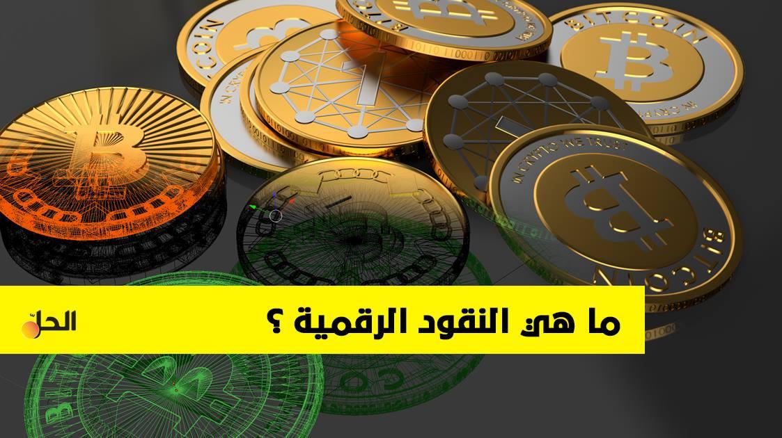 معلومات عن النقود الرقمية