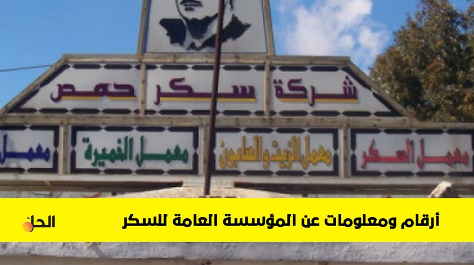 تعرف على المؤسسة العامة للسكر في سوريا