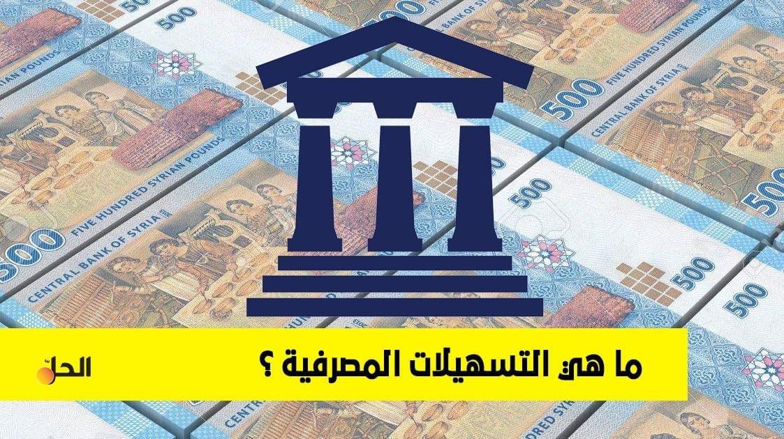 """تعرف على """"التسهيلات المصرفية"""" في عالم المال والأعمال"""