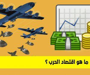 ما هو اقتصاد الحرب وكيف استخدمه النظام بعد العام 2011