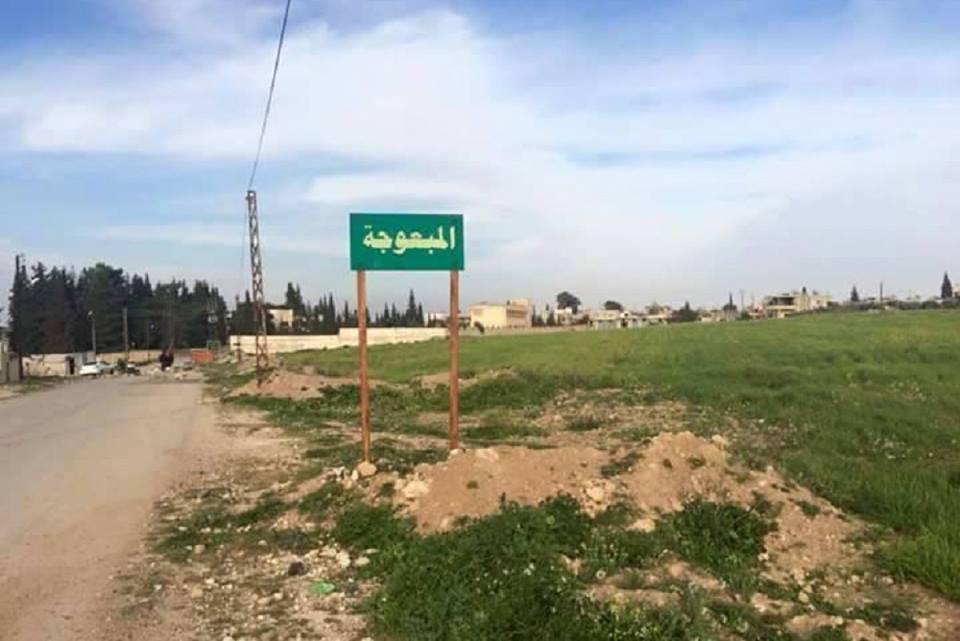 """حماة: مقتل عشرة أشخاص """"معظمهم نساء"""" بانفجار لغم شرقي سلمية.. وفصيل معارض يتبنى"""