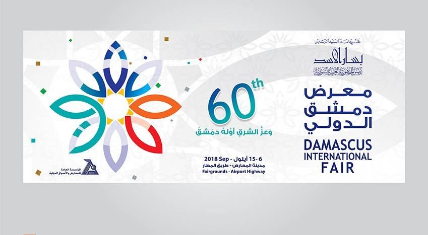 نقل مجاني ودخول مأجور.. معرض دمشق الدولي يفتتح فعاليات دورته الـ60